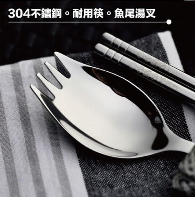 2合1不鏽鋼叉匙餐具組